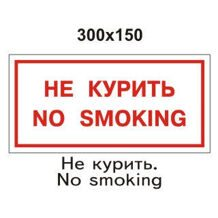 Не курить. No smoking